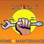 الصيانة المنزلية السريعة والمريحة لأجهزة التبريد والتكييفHOME SERVICE