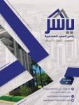 قطع اراضي مربع ٤٧ و٥٤ حي الجامعه ابو سعد