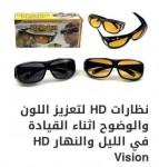 نظارات HD  اثناء القيادة في الليل والنهار