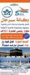 عمرة 1441هـ مع وكالة سرحال للسفر والسياحة باسعار تنافسية وخدمات متميزة