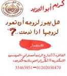تكلفه قضيه الخلع مع المستشار كريم ابو اليزيد