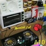 طقم مطبخ واحد × تسعة فرن وبوتجاز وخلاط ومكوة
