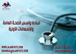مبادئ وأسس الصحة العامة والإسعافات الأولية