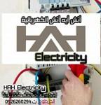 توصيلات كهربائيه شقق منازل محلات تجاريه ماكينات جميع انواع التوصيلات