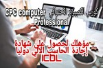CPC Course computer professional