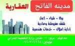 مكتب اراضي مدينه الفاتح