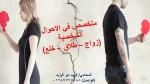 محامي متخصص في قضايا الخلع(كريم ابو اليزيد
