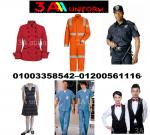 شركة يونيفورم فى مصر يونيفورم uniforms