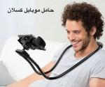 حامل الموبايل الكسلان امن جدا وقابل للتعديل مريح لمكالمات الفديو او مش
