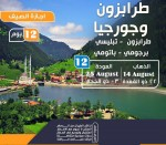 برنامج سياحي في طرابزون 7 ايام