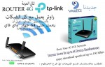 router tplink mr 200 راوتر تي بي لينك ثنائي الحزمة