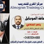 دورة تدريبية في صحافة الموبايل