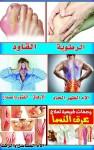 العلاج بالاعشاب الطبيعية والحجامه والمساج باحدث الاجهزه والطب النبوي