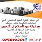 شركة عهد الصلاح في مملكة البحرين
