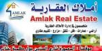 منزل مؤسس يفتح في ميدان للبيع بامتداد ناصر من أملاك العقارية