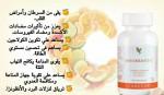 forever Absorbent-C complément alimentaire à la vitamine C