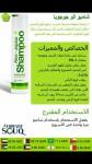 forever shampoo Aloe-Jojoba