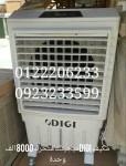 عرض خاص للبيع مكيفات DIGI _ ديجيتك  متحرك