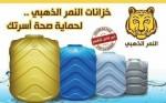 خزانات النمر الذهبي صحية ١٠٠ %