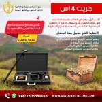 جهاز كشف الذهب والكنوز المدفونة جريت كينج 4 اس جهاز كشف الذهب