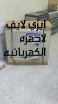 مكيفات الجزيره بلس شركة الراجحي السعوديه ضمان ٣ سنه