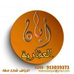 شقة للبيع أبراج مكة الرياض. طابق رابع