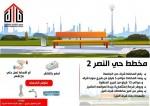 البيع ارض مخطط حي النصر 2 من سهم الشمال العقارية