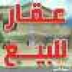 شقه للبيع بالخرطوم الرياض