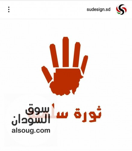 معرض شعارات الثورة السودانية . - صورة رقم 1