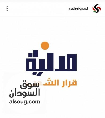 معرض شعارات الثورة السودانية . - صورة رقم 4