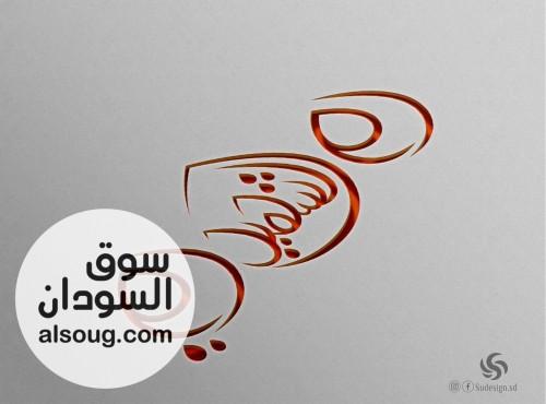 معرض شعارات الثورة السودانية . - صورة رقم 3