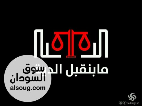 معرض شعارات الثورة السودانية . - صورة رقم 6