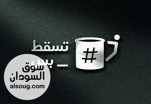 معرض شعارات الثورة السودانية . - صورة رقم 2