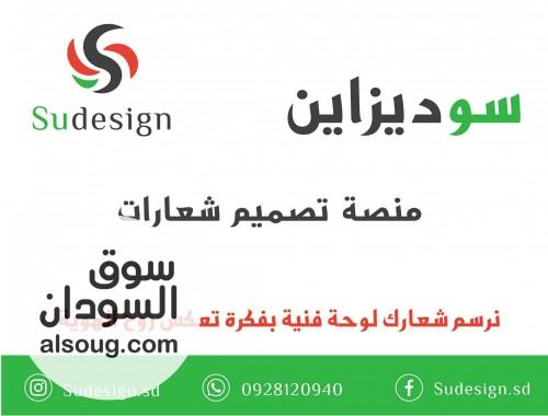 معرض شعارات الثورة السودانية . - صورة رقم 7