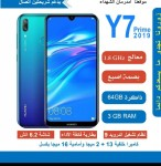 تلفون هواوي اسعار مخفضه y7 2019