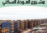 شقه للبيع مخطط العوده السكني مساحه ١٢٢متر دور أرضي مشطبه جاهزه