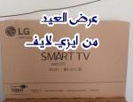 شاشة LG سماارت 32 بووصة