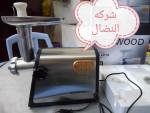 مفرمه اللحمة والكبكبي وللخبيز من كينود بسعر 4500 وكمان غلايه البطاطس
