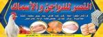 منتجات لحوم فراخ كامل ومقطوع  مشكل بيض كل منتجات اللحوم البيضاء