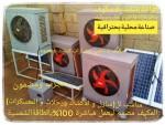 مكيف شخصي 100% يعمل بالطاقة شمسية