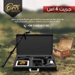 اجهزة كشف الذهب GREAT4S الالماني الان في تركيا