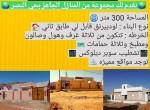 البيع بيوت ف حي النصر