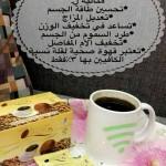 قهوة شركة دكسن الماليزيه العالمية قهوه من الاعشاب الطبيعيه