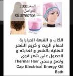 القبعه الحراريه لحمام الزيت والعناية بالشعر