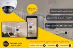 كاميرات مراقبة متخصصة للحماية والتأمين