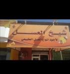 عسل   نحل   اصلي   وفول   مصري