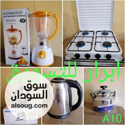 عرض اجهزه كهربائية مخفض Alsoug Com سوق السودان على السوق كوم
