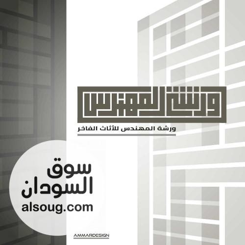 تصميم أسماء وكلمات بالخط الكوفي المربع - صورة رقم