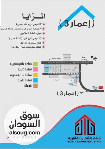 مخطط إعمار 3 السكني،جنوب الخرطوم - صورة رقم