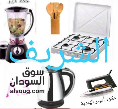 عرض ادوات مطبخ متكامل بسغر مغري - صورة رقم